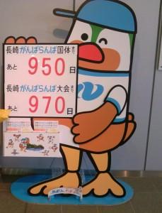 ガンバくん-229x300