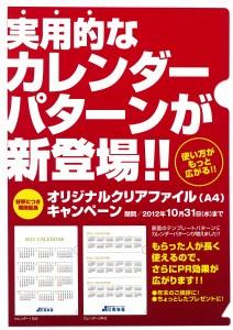 カレンダー1-212x300