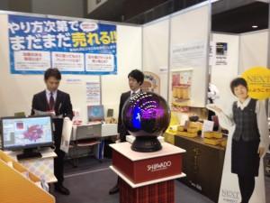 しんきん合同商談会2013