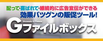 G_filebox