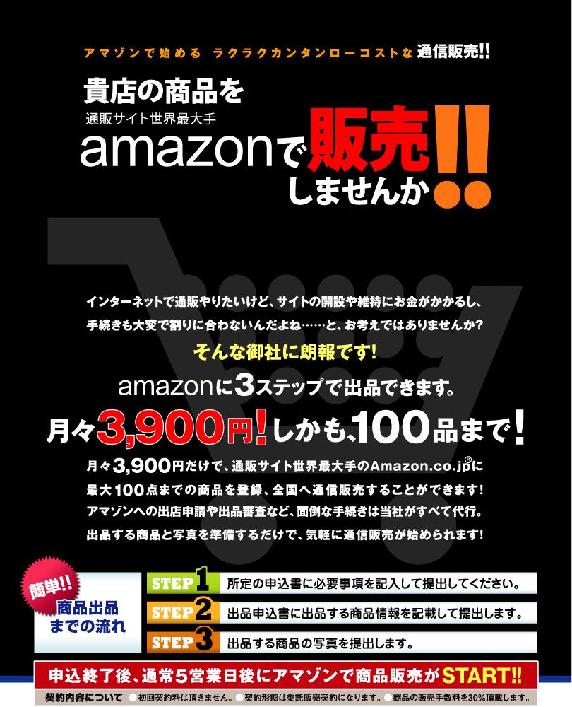 貴店の商品を通販サイト世界最大手amazonで販売しませんか!!