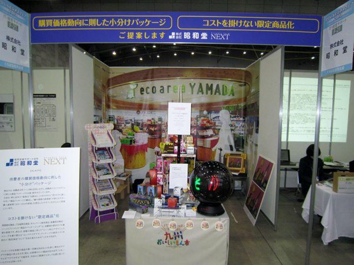 ひびしんビジネスマッチングフェア2013 昭和堂ブース