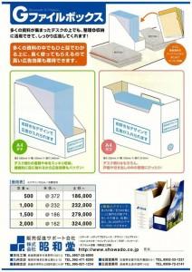 Gファイルボックス