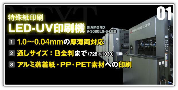 特殊紙印刷 LED-UV印刷機 DIAMOND V-3000LX-6-LED