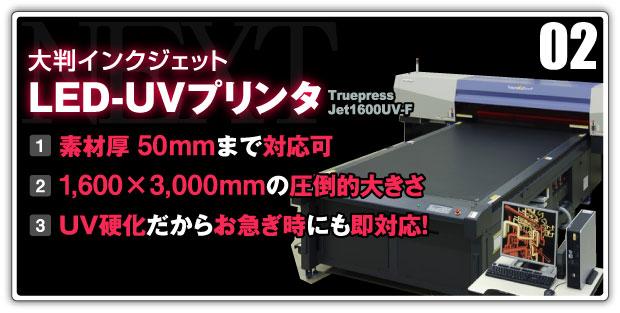 大判インクジェット LED-UVプリンタ Truepress Jet1600UV-F
