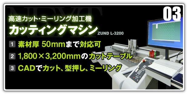 高速カット・ミーリング加工機 カッティングマシン ZUND L-3200